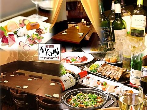Japanese Dining 日本酒バル KANSUKE かん助