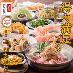 いろはにほへと 浦和パルコ店のコース写真