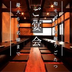 炭焼こじゃれ 豊田市駅店の雰囲気1