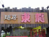 東龍 仙台若林 宮城のグルメ