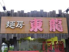 東龍 仙台若林の写真