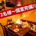 個室居酒屋 縁 えにし SAKABA 川崎店の雰囲気1