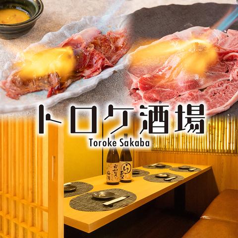 """""""個室居酒屋 トロケ酒場 赤羽店"""""""