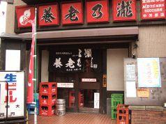 養老乃瀧 中河原南口店の写真