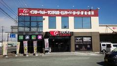 アプレシオ 大豆島店