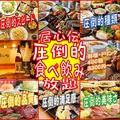居心伝 六甲店のおすすめ料理1