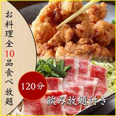 新宿美食倶楽部 AMANOGAWA 天の川 新宿店のコース写真