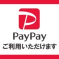 【PayPay対応】現金にふれる必要なし!お支払いも楽々♪