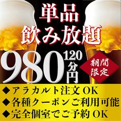 個室居酒屋 鶏の吉助 千葉駅前店のおすすめ料理1