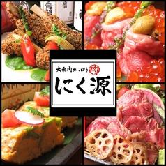 にく源 宇都宮駅東口店の写真