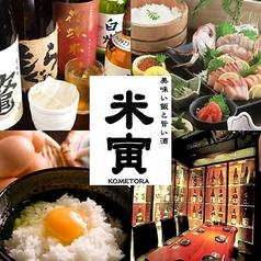 米寅 笹島店の写真
