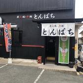 炭火焼辛麺屋 とんぱち