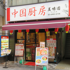 中国厨房 美味園の写真