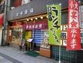 昭和13年創業、老舗でありつつも入りやすくうれしい。