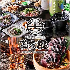 四国郷土活性化 藁家88 わらやはちはち 神戸駅前店の写真