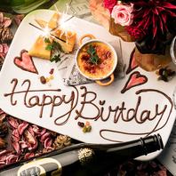 誕生日に♪メッセージ付デザートプレートでサプライズ!