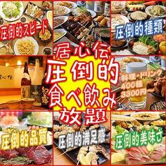 居心伝 天六店のおすすめ料理1
