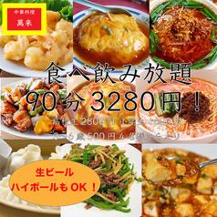 中華料理 萬来のおすすめポイント1