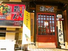 鶏ちゃん家 駅前本店