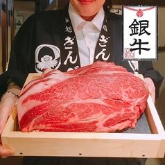 肉処 ぎんべこや すすきののコース写真