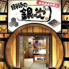 目利きの銀次 相模大野北口駅前店の写真