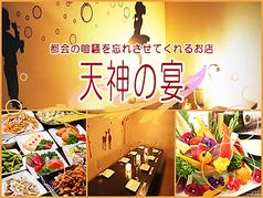 天神の宴 歌舞伎町店の写真