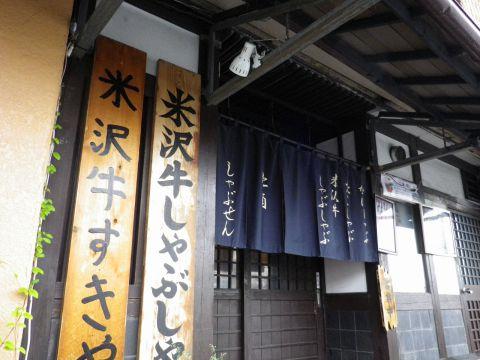 Shabushabu/sukiyaki specialty shop shobu specialty image