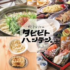 餃子とジビエ タビビトハンテン.