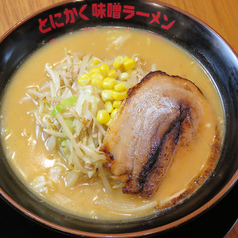 味噌っち岩岡屋のおすすめ料理1