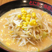 味噌っち岩岡屋のおすすめ料理2