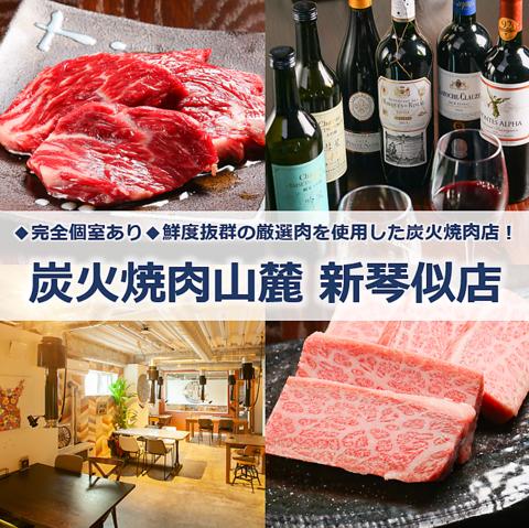 【完全個室×炭火焼肉】お洒落空間で楽しむ、上質な肉が自慢の焼肉店!