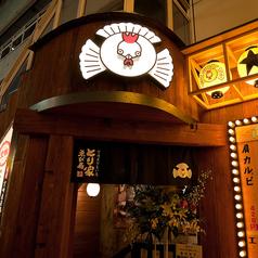 とり家 ゑび寿 えびす 一宮駅前店の雰囲気1