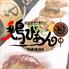 トリビアン 鶏びあん Tris Bien 難波店のロゴ