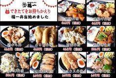 ぜいたくラーメン福一 勅使店のおすすめ料理1