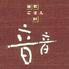 音音 おとおと 上野バンブーガーデン店のロゴ
