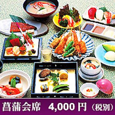 和食処 らいぜんのおすすめ料理1