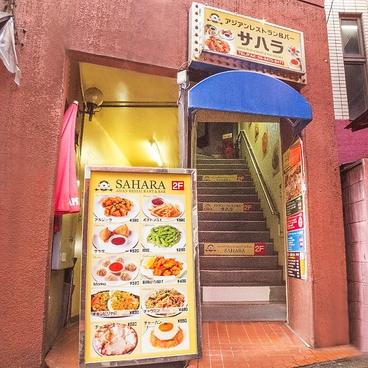 アジアン料理 サハラの雰囲気1