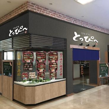 回転寿司とっぴ~ イオン岩見沢店の雰囲気1