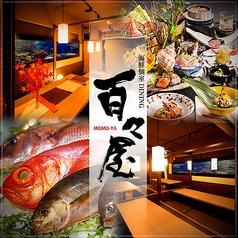 海鮮個室DINING 百々屋 水道橋店特集写真1