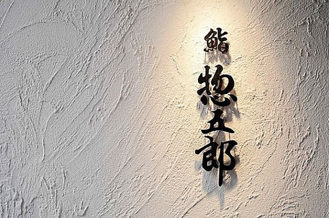 鮨 惣五郎 北新地店