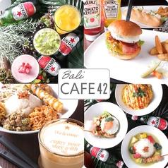 Bali CAFE 42 浄心店の写真