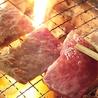 焼肉 咲咲亭のおすすめポイント2