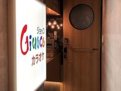 カラオケ ジョッコ お茶の水店の写真