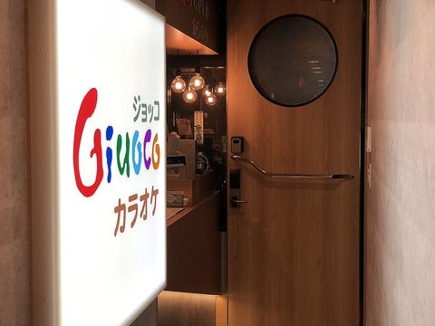カラオケ ジョッコ お茶の水店