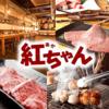 焼肉 紅ちゃん 北千住西口店