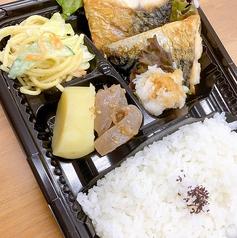 手づくり弁当 和やのおすすめ料理1