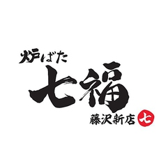 炉ばた 七福 藤沢新店の特集写真