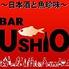 Bar USHIO ウシオのロゴ