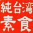 イッツベジタブル 苓々菜館のロゴ
