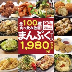 吟の利久 渋谷本店のおすすめ料理1